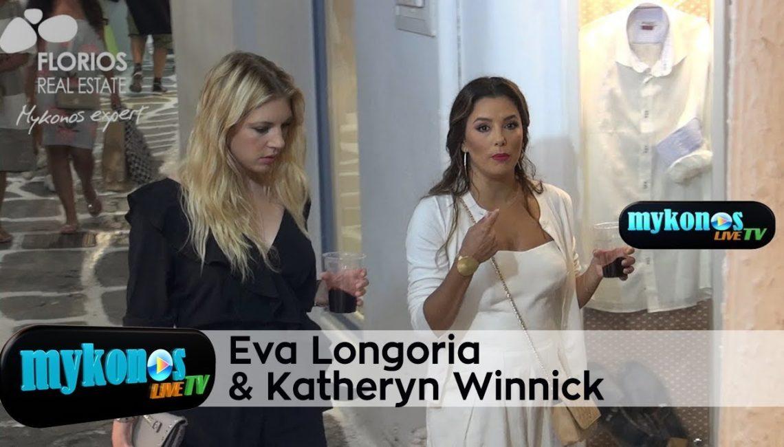 Δειτε την Eva Longoria να βολταρει στην Μυκονο και να την χουφτωνει ο συζυγος της!