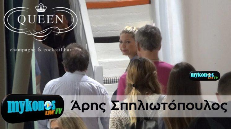 Αρης Σπηλιωτοπουλος μες στης Μυκονου τα στενα κυκλοφορει με μια ξανθια