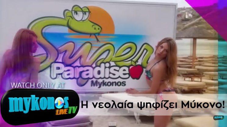 Χαμος στο Super Paradise: η νεολαια ψηφιζει Μυκονο!