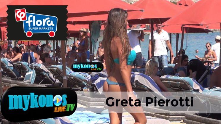 Μια ιταλιδα με σεξαπιλ και γοητεια! η Γκρετα Πιερροτι ξεσηκωνει την Μυκονο