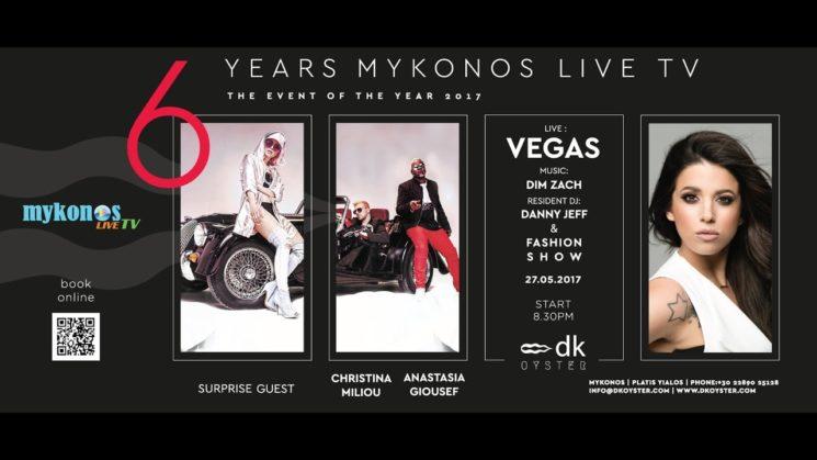 Το μεγαλο παρτυ του Mykonos Live TV ερχεται και πρεπει να το ζησετε!