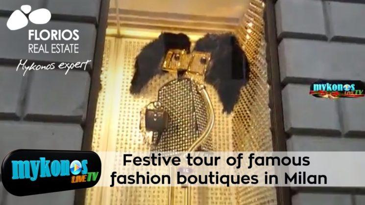 Γιορτινη βολτα στις μπουτικ Gucci, Versace, Fendi, Louis Vuitton και αλλων οικων μοδας στο Μιλανο