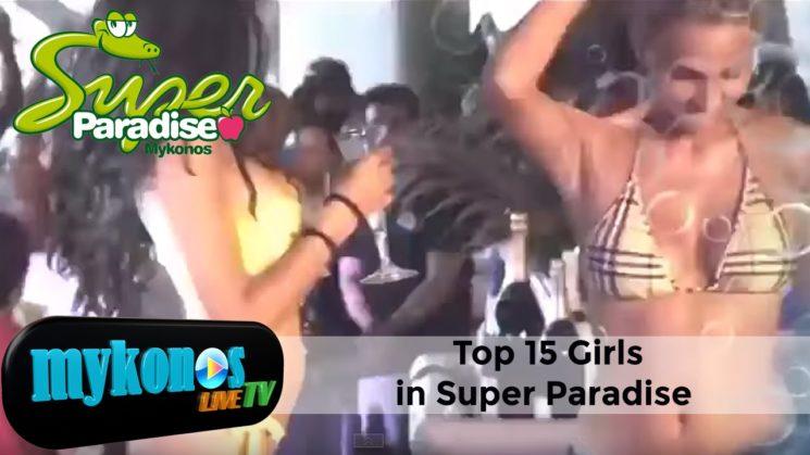 Τοπ 15 κοπελες στο Super Paradise I Top 15 Girls in Super Paradise ,Mykonos 2013