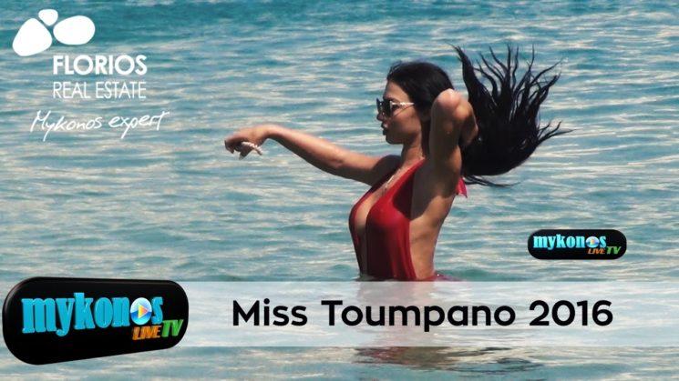 Miss Τουμπανο 2016 by Mykonos Live Tv