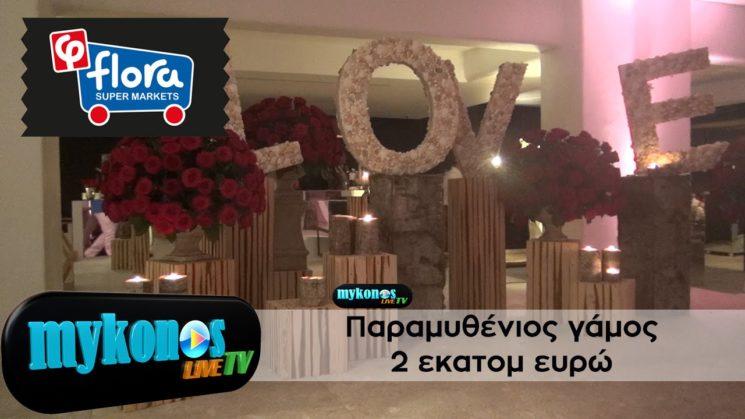 Παραμυθενιος γαμος 2 εκατομ  ευρω στην Μυκονο με 5 000 τριανταφυλλα!