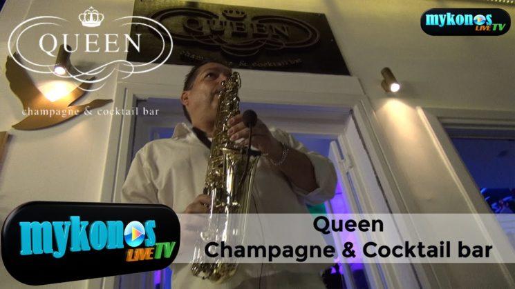Βασιλικο cocktail αξιας 9 000 ευρω σερβιρεται στην Μυκονο που για ακομη μια φορα πρωτοπορει!