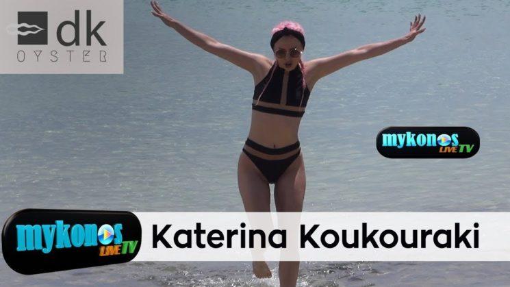 η τραγουδιστρια των Vegas Κατερινα Κουκουρακη αποκαλυπτει την κορμαρα της στην Μυκονο