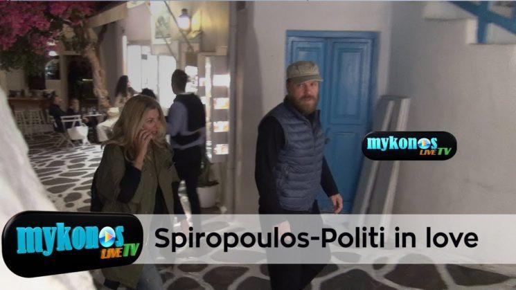 Σπυροπουλος Πολιτη  full in love στην Μυκονο