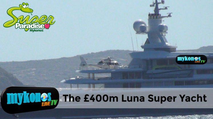Στην Μυκονο τo σουπερ γιωτ Luna των 400 εκατομμυριων με τα 9 καταστρωματα και τα 2 ελικοδρομια!