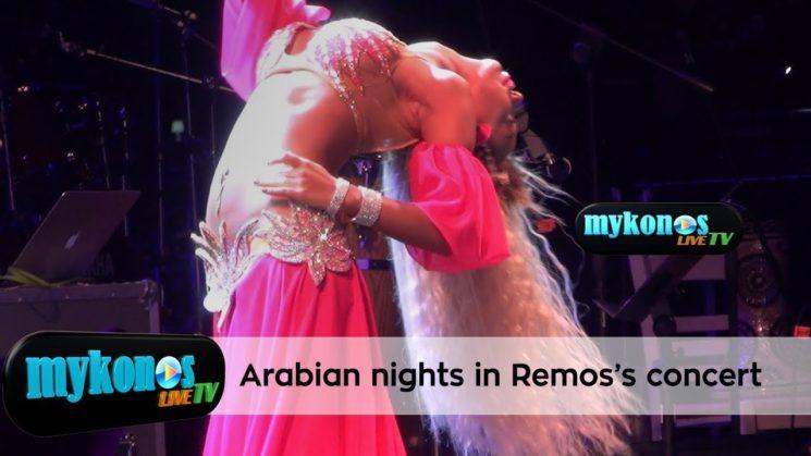 αραβες και Τουρκοι κροισοι τα εσπασαν στην συναυλια του Ρεμου στην Ψαρρου