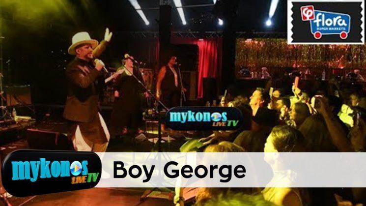 ο θρυλικος Boy George στην Μυκονο, τραγουδαει σε παρτυ γενεθλιων!