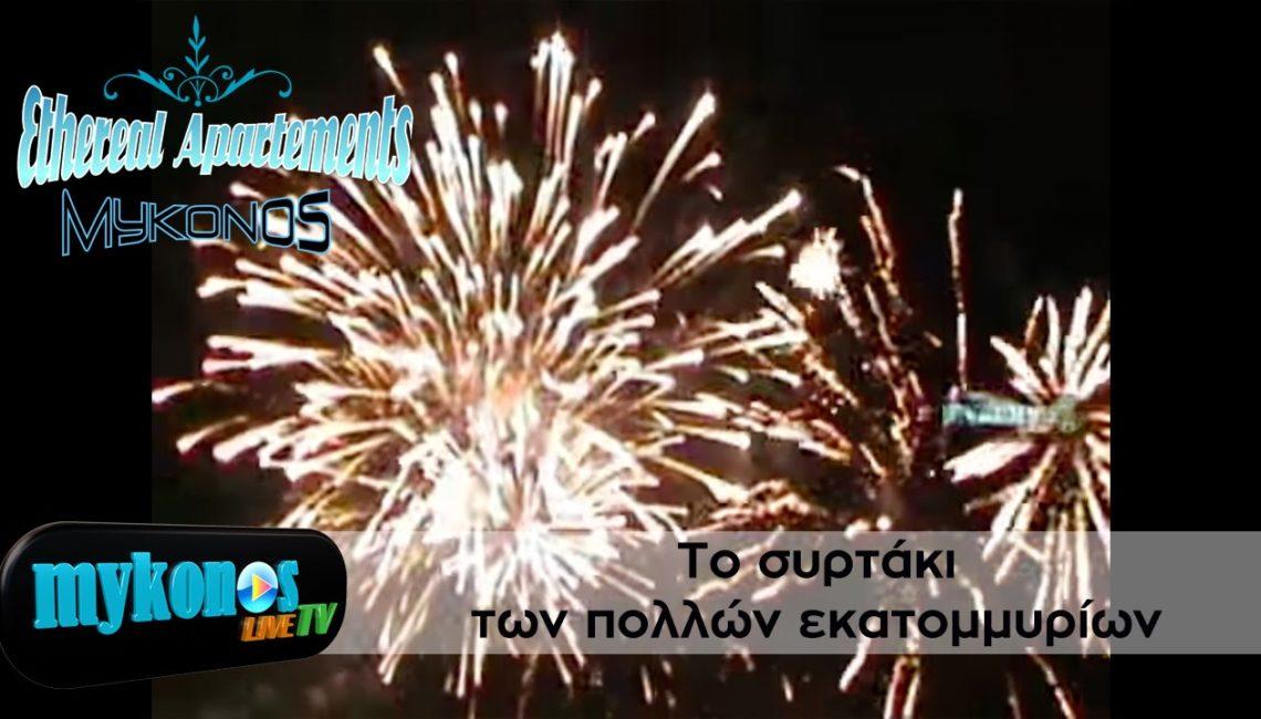 Το συρτακι των πολλων εκατομμυριων στην Μυκονο που θα σας κανει να ανατριχιασετε γλυκα! The unforgettable wedding party with syrtaki and a unique firework show in Mykonos!