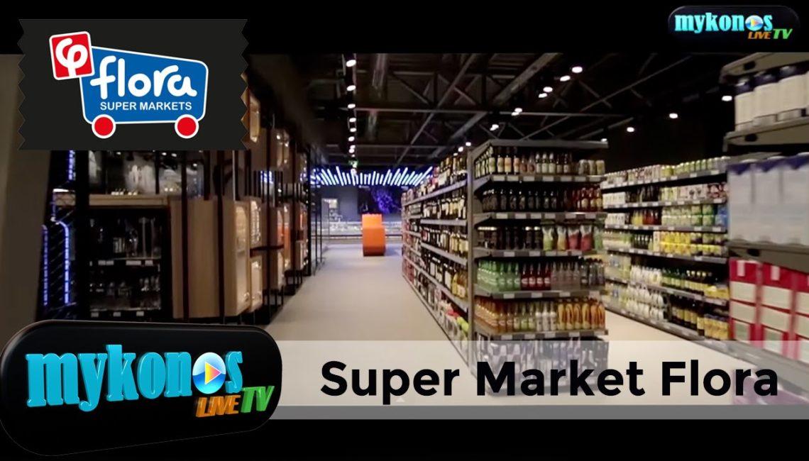 Θαυμαστε το εντυπωσιακο super market της Μυκονου οπου τα ψωνια γινονται διασκεδαση