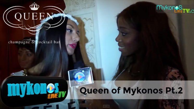 Queen of Mykonos  η «βασίλισσα» της διασκέδασης στην Μύκονο