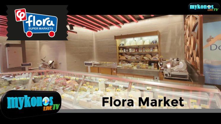 Το πιο trendy σουπερ μαρκετ του κοσμου απεκτησε    αδελφακι στην Μυκονο…The world's first supermarket-club acquires sister market on Mykonos island