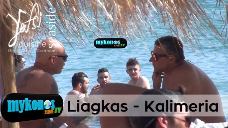 Λιαγκας Καλημερης και Πετρος Κωστοπουλος συναντηθηκαν στο Καλο Λιβαδι
