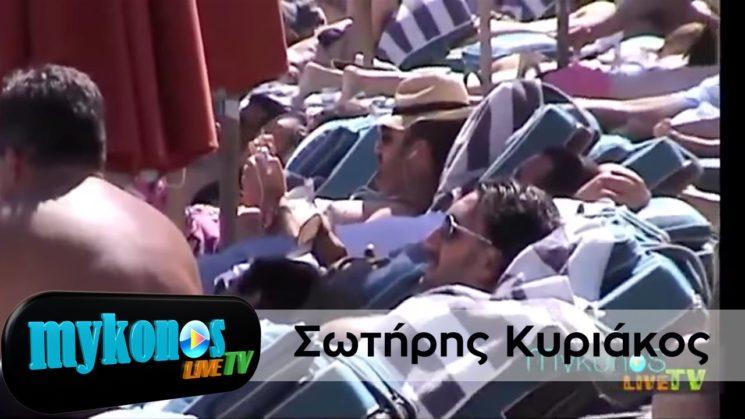 ο Σωτήρης Κυριάκος στην Μύκονο! | Sotiris Kiriakos in Mykonos!