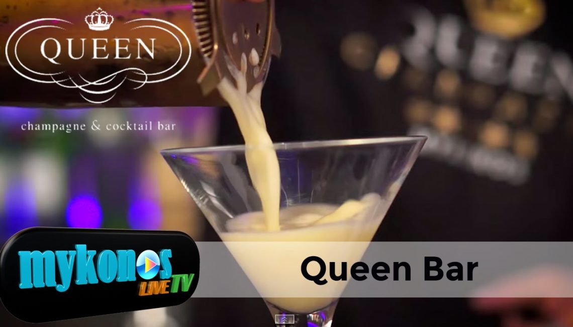 Queen Bar Βασιλικα βραδια με σαμπανια και τα καλυτερα κοκταιηλ