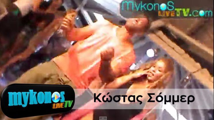 O Κώστας Σόμμερ στην Μύκονο! I Kostas Sommer in Mykonos