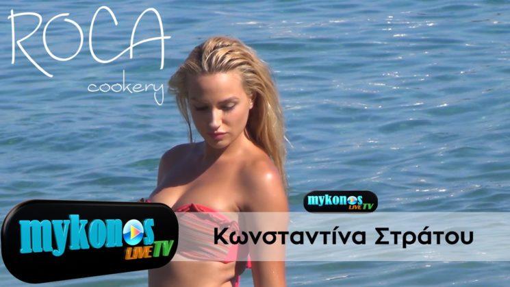 ολα τα βλεμματα πανω στην ελληνιδα Σκλεναρικοβα, Κωνσταντινα Στρατου