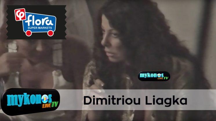 Βιντεο απο το παρελθον Κραταει χρονια η κοντρα Δημητριου Λιαγκα