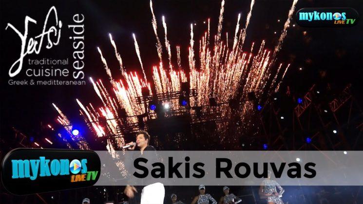 ο υπερλαμπρος Σακης,οι αισθησιακες χορευτριες και οι επωνυμοι που τον αποθεωσαν στη Μυκονο!