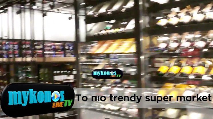 Το πιο trendy super market στον κοσμο ειναι στη μυκονο