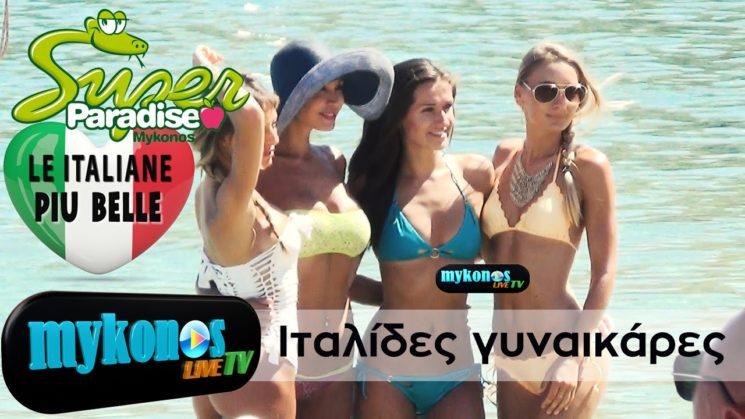 Le ragazze italiane piu belle d' estate a Mykonos!οι ιταλιδες γυναικαρες που «κολασαν» την Μυκονο