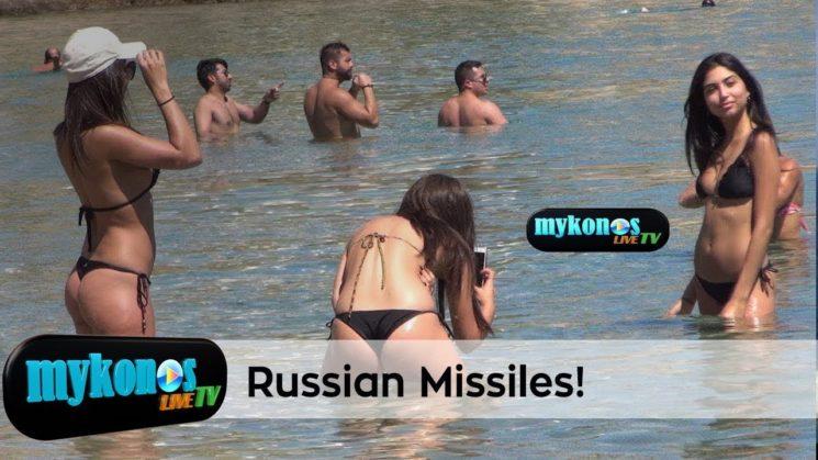 Ρωσικοι πυραυλοι στην Μυκονο!