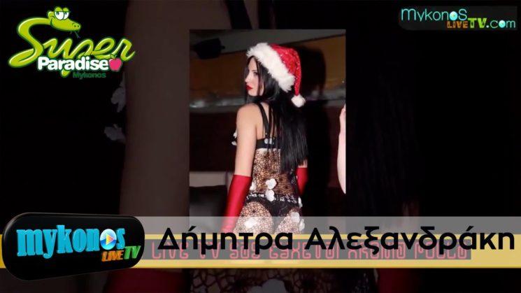 Δημητρα Αλεξανδρακη: το καυτο χριστουγεννιατικο δωρο του Mykonos Live Tv