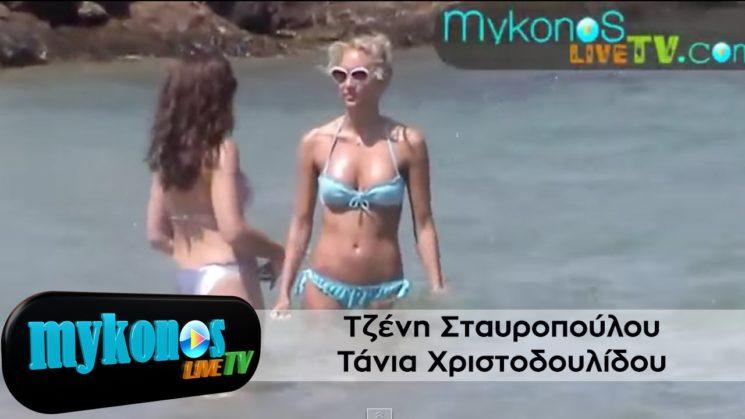 Tζένη Σταυροπούλου – Τάνια Χριστοδουλίδου στην Μυκονο