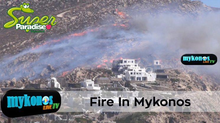 EKTAKTO! Πυρκαγια απειλει βιλες στη Μυκονο στην περιοχη ελια.