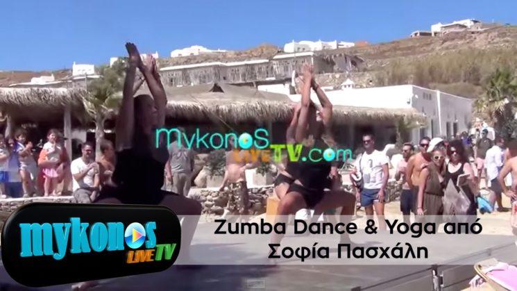 Zumba Dance & Yoga από Σοφία Πασχάλη I Zumba Dance &Yoga from Sofia Pasxali
