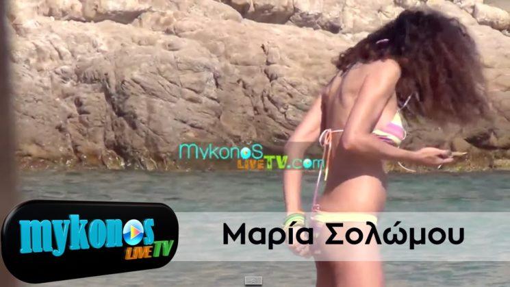 To μικροσκοπικό μπικίνι της Μαρίας Σολωμού – The Tiny Bikini Of Maria Solomou