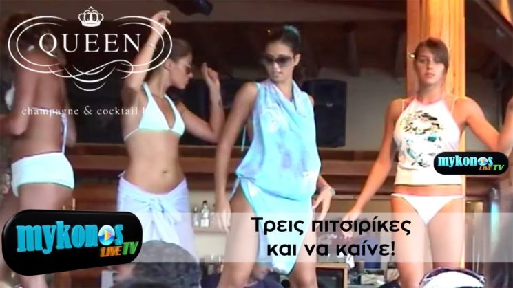 Τρεις πιτσιρικες και να καινε! οι νεαρες ιταλιδες που ξεσηκωσαν το Tropicana της Μυκονου!Italians do it better! The 3 young women that impressed men at Tropicana in Mykonos