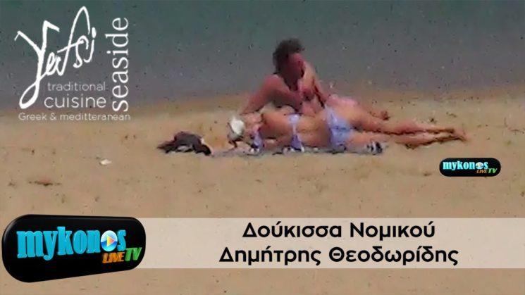 Δουκισσα Νομικου και Δημητρης Θεοδωριδης σε τρυφερο τετ α τετ σε παραλια της Μυκονου