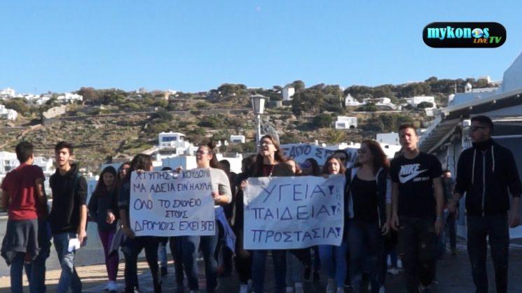 Πορεια διαμαρτυριας μαθητων στη Μυκονο
