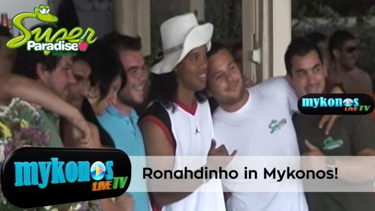οταν ο μαγος της μπαλας Ronaldinho ξεσαλωνε στην Μυκονο!