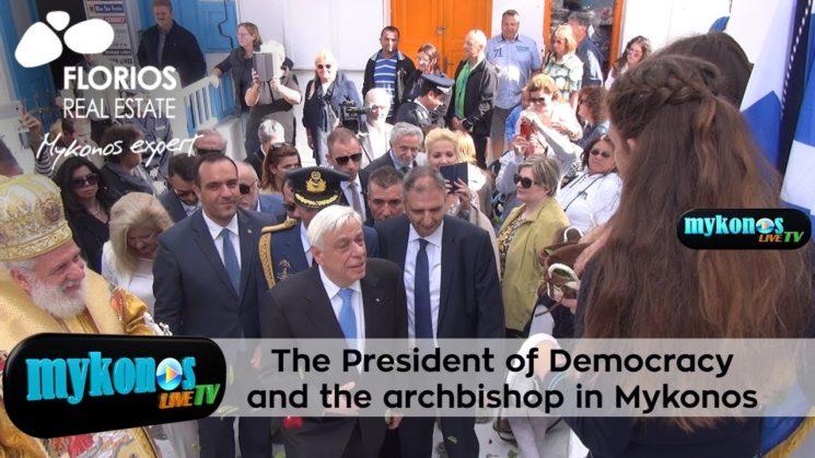 Στη Μυκονο ο προεδρος της Δημοκρατιας και ο Αρχιεπισκοπος