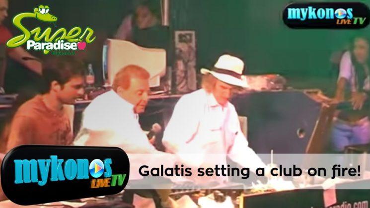 Ακυκλοφορητο βιντεο ο Γ. Γαλατης τραγουδαει στην Μυκονο και βαζει κυριολεκτικα φωτια στο μαγαζι!