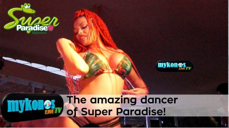 Δειτε την χορευτρια ονειρο του Super Paradise