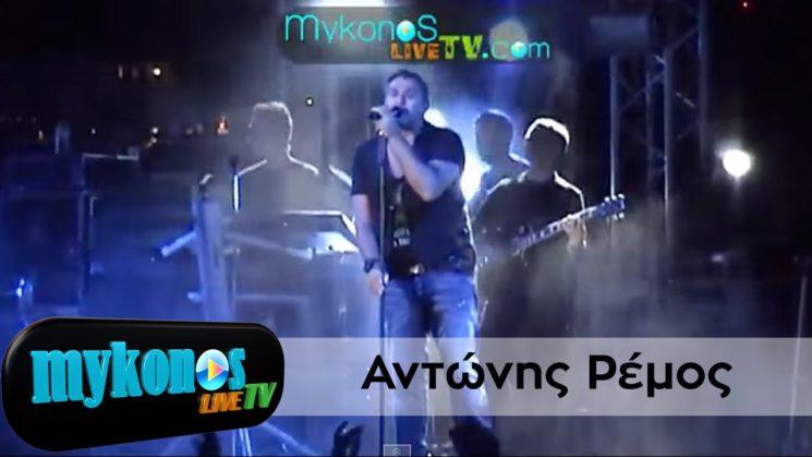 Το παρτυ του Αντωνη Ρεμου στην Μυκονο I Antonis Remos' Party in Mykonos