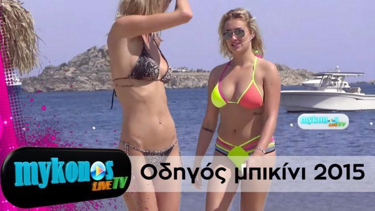 οδηγος μπικινι 2015 τι θα φορεθει φετος στην Μυκονο-The summer will be wet, hot and Mykonian