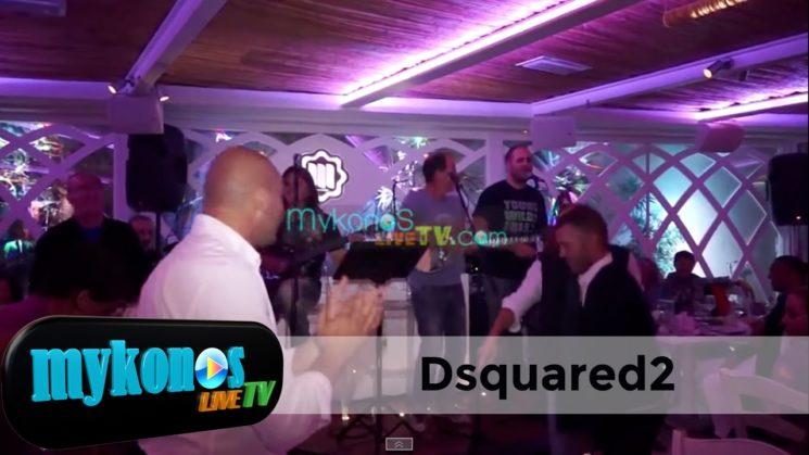οι Dsquared2 ξεχειμωνιάζουν στην Μύκονο I Dsquared2 still in Mykonos