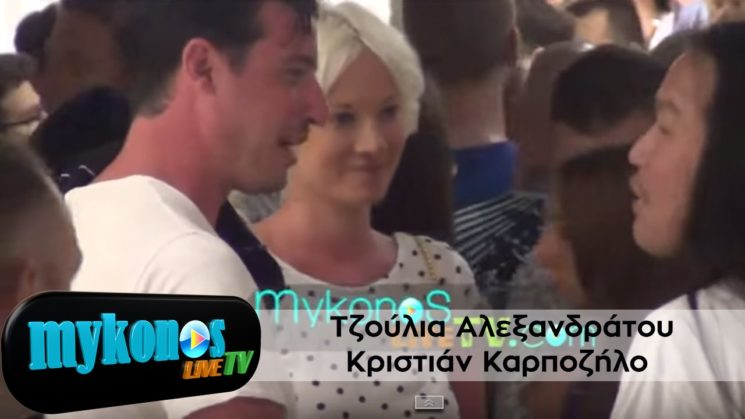 Το νιόπαντρο ζευγάρι Τζούλια Αλεξανδράτου & Κριστιάν Καρποζήλο εντυπωσίασε στη Μύκονο!!!!!!!
