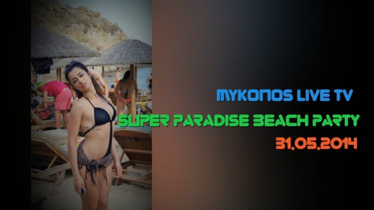 Super Paradise – Αυτό είναι Beach Party I Super Paradise – This is beach party