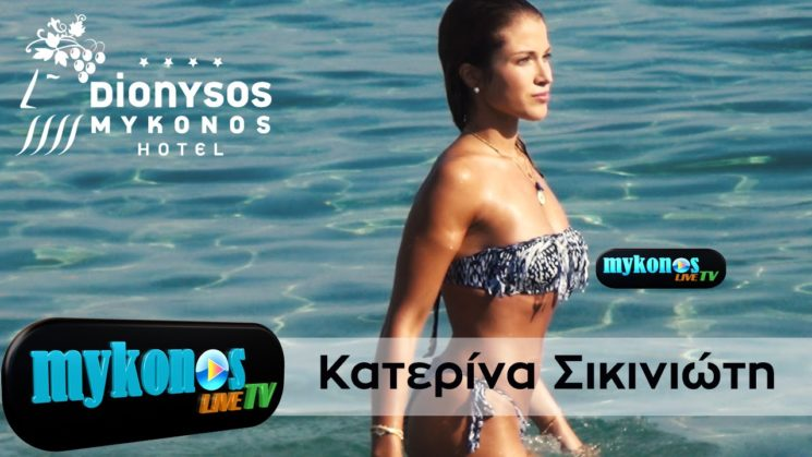 Adeus, doce Catarina Sikiniotis!, «αντιο, γλυκεια Κατερινα Σικινιωτη»