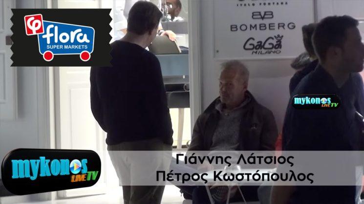 Γιαννης Λατσιος   Πετρος Κωστοπουλος δυο γοητευτικοι και πετυχημενοι ανδρες μαζι στην Μυκονο