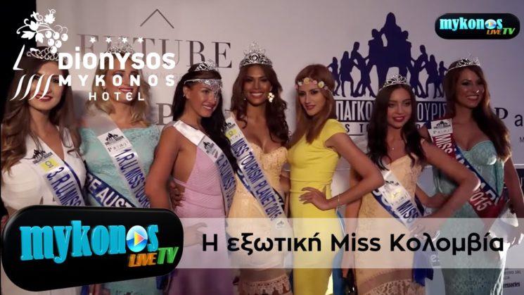 Τα δροσερα κορμια του Miss World Tourism και η εξωτικη Κολομβιανη που κερδισε το στεμμα