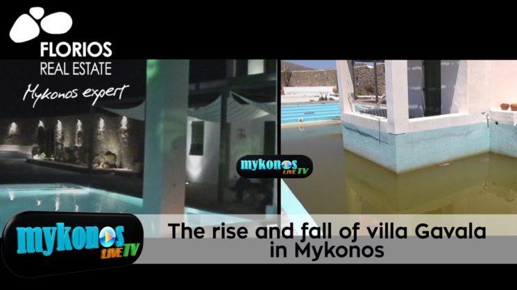η ακμη και η παρακμη της βιλας Γαβαλα στην Μυκονο σε ενα ακυκλοφορητο βιντεο